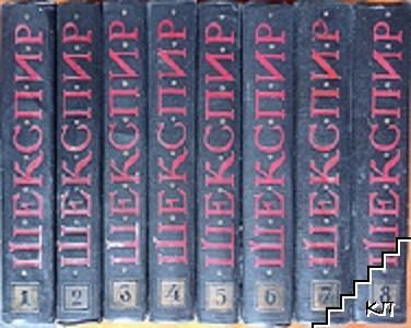 Полное собрание сочинений в восьми томах. Том 1-8
