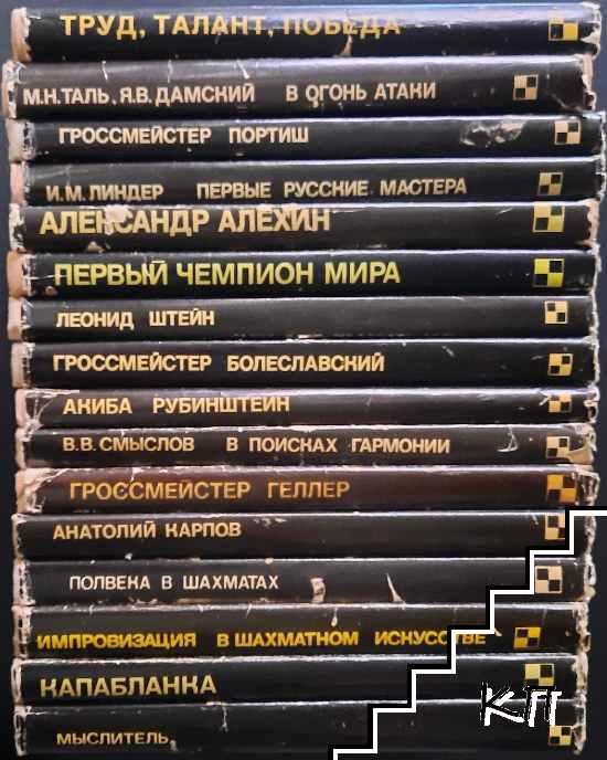Выдающиеся шахматисты мира. Комплект от 16 книги