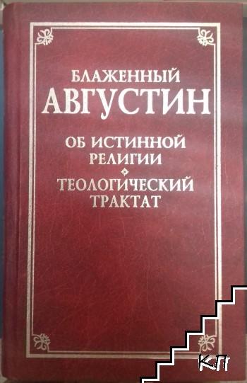 Об истинной религии; Теологический трактат