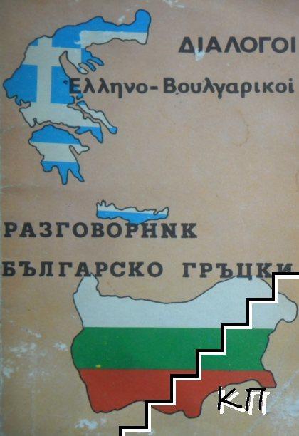 Съвременни гръцко-български разговори / Ελληνο-βουλγαρικό διάλογο