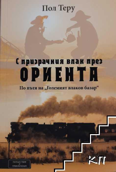 С призрачния влак през Ориента