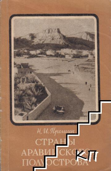 Страны аравийского полуострова