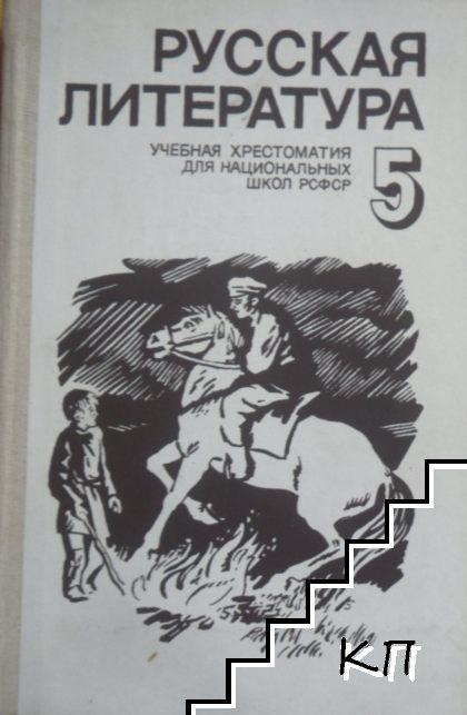 Русская литература. Учебная хрестоматия для 5. класса национальных школ РСФСР