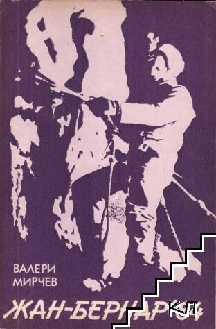 Жан-Бернар '84