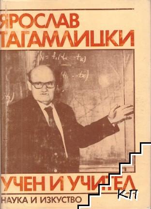 Ярослав Тагамлицки - учен и учител