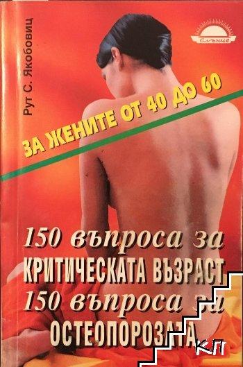 150 въпроса за критическата възраст. 150 въпроса за остеопорозата