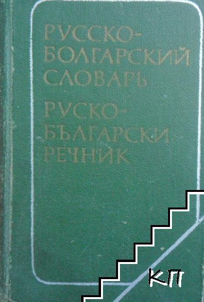 Карманный русско-болгарский словарь / Руско-български речник