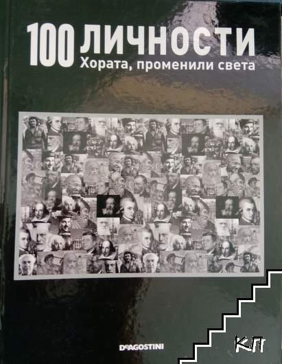 100 велики личности