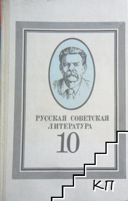 Русская советская литература. Учебник для 10. класса