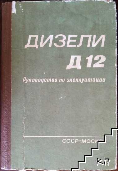 Дизели Д 12