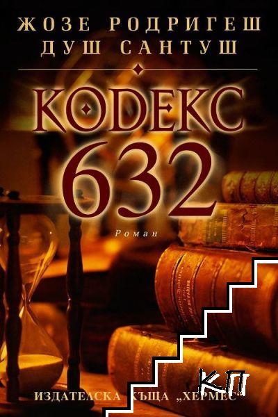 Кодекс 632