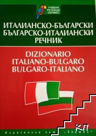Италианско-български / Българско-италиански речник