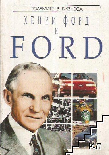 Хенри Форд и Ford