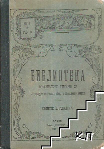 Библиотека. Кн. 10 / 1905-1906