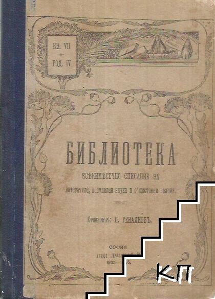 Библиотека. Кн. 7 / 1905-1906