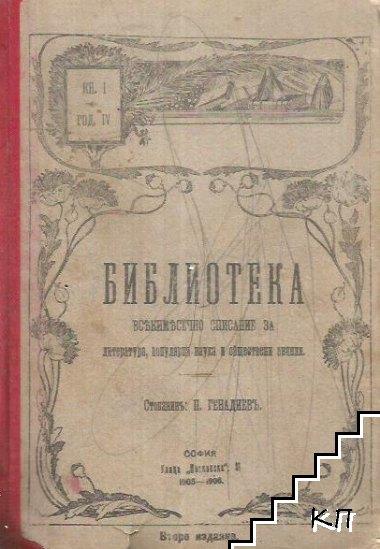Библиотека. Кн. 1 / 1905-1906
