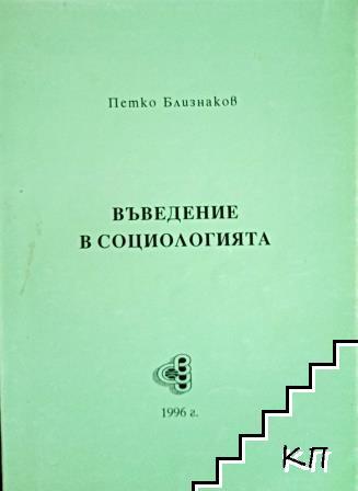 Въведение в социологията