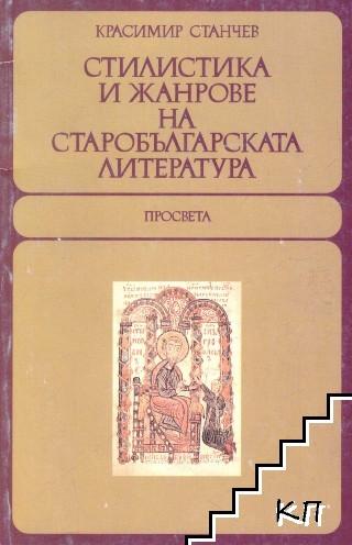 Стилистика и жанрове на старобългарската литература