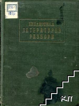 "Библиотека ""Литературни разбори"" № 1-5"