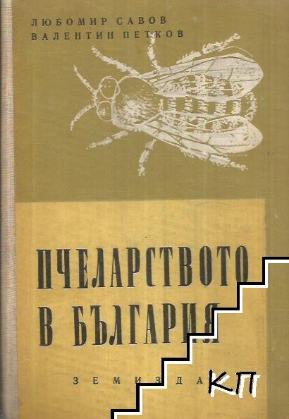 Пчеларството в България