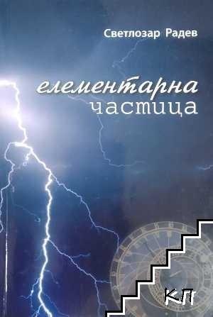 Елементарна частица. Книга 1