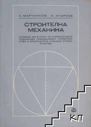 Строителна механика
