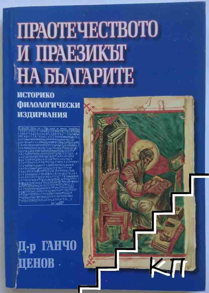 Праотечеството и праезикът на българите
