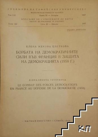 Годишник на Софийския университет. Том 61: Борбата на демократичните сили във Франция в защита на демокрацията (1958)
