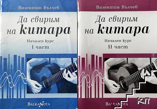 Да свирим на китара. Начален курс. Част 1-2