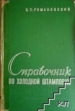 Справочник по холодной штамповке