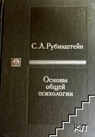 Основы общей психологии в двух томах. Том 1