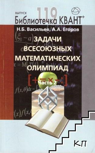 Задачи всесоюзных математических олимпиад. Часть 2