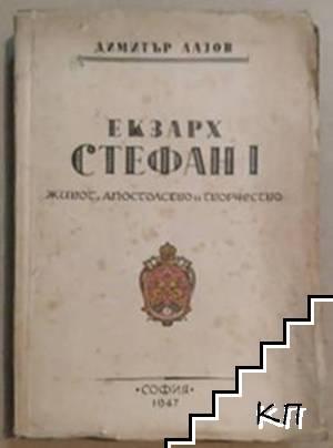 Екзарх Стефан I. Живот, апостолство и творчество