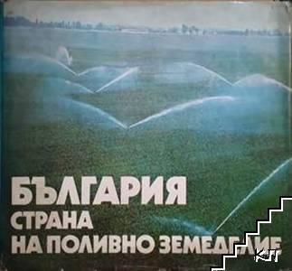 България - страна на поливно земеделие