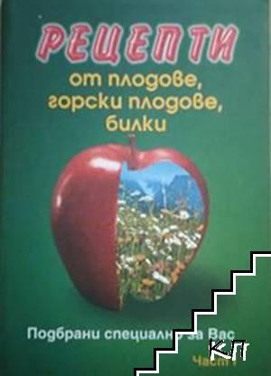 Рецепти от плодове, горски плодове, билки. Част 1