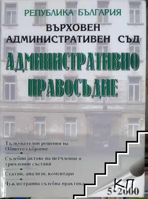 Административно правосъдие. Бр. 5 / 2000
