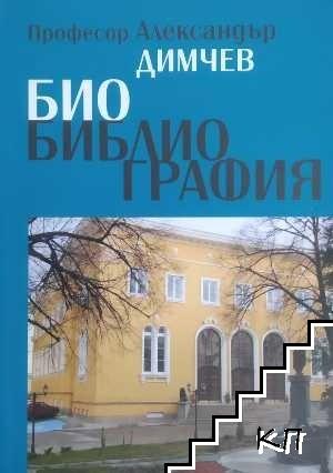 Професор Александър Димчев. Биобиблиография