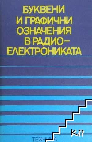 Буквени и графични означения в радиоелектрониката