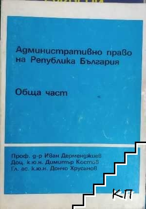 Административно право на Република България
