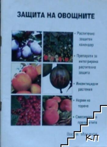 Защита на овощните