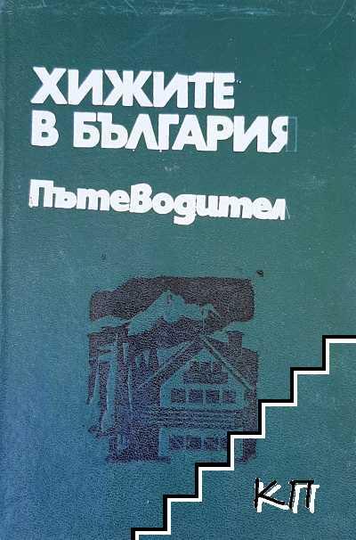 Хижите в България. Пътеводител