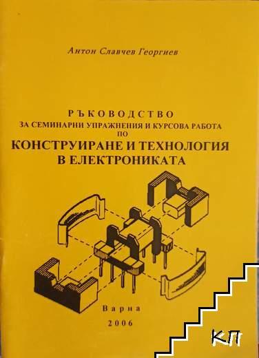 Ръководство за семинарни упражнения и курсова работа по конструиране и технология в електрониката