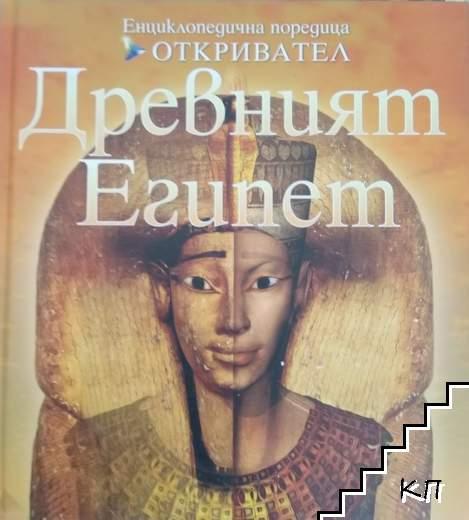 Откривател: Древният Египет