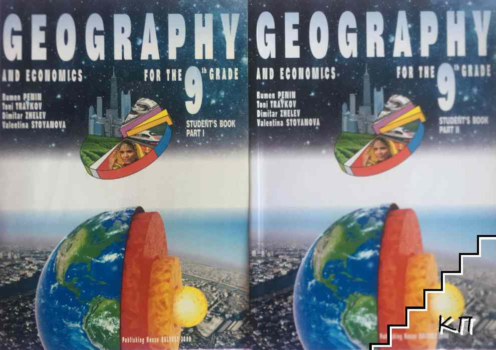 """Geography and economics for the 9. grade: Student""""s book. Part 1-2"""
