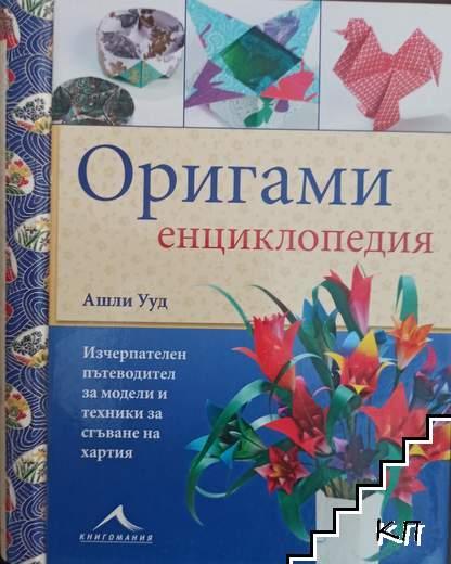 Оригами енциклопедия