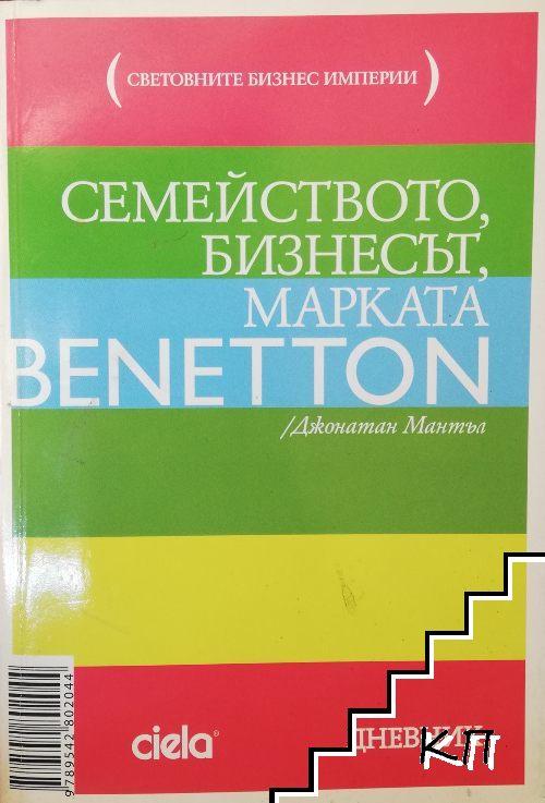 Бенетон: семейството, бизнесът, марката