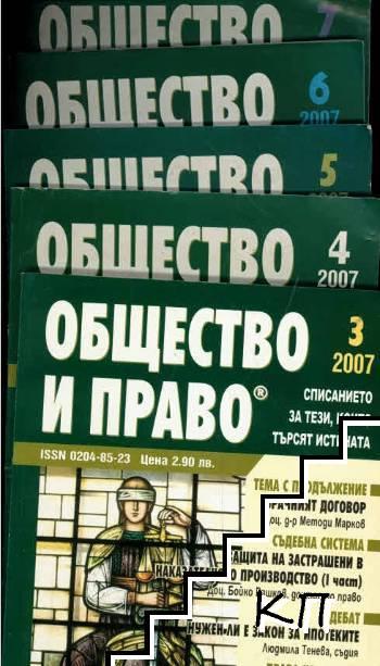 Общество и право. Бр. 3-7 / 2007