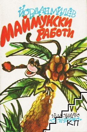 Маймунски работи