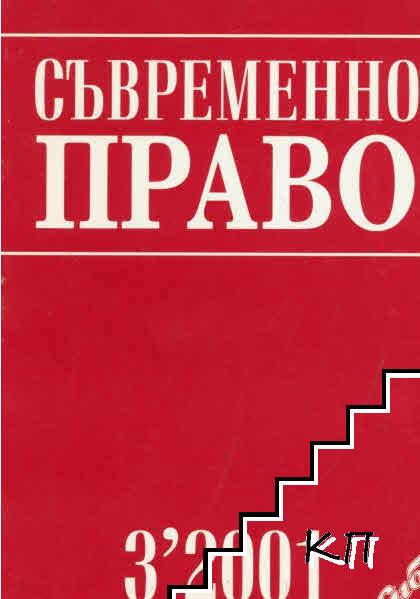 Съвременно право. Бр. 3 / 2001