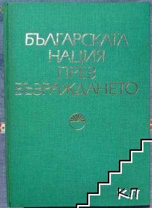 Българската нация през Възраждането
